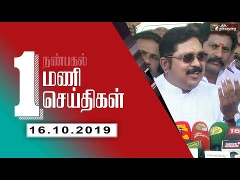 Puthiyathalaimurai 1 PM News | Tamil News | Breaking News | 16/10/2019