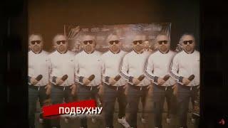 BIRTMAN Подбухну Выступает на ШОУ Амирана Сардарова Каменные Лица
