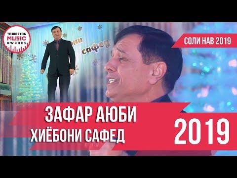 Зафар Аюби - Хиёбони сафед 2019 СОЛИ НАВ 2019