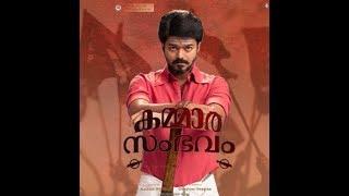 Kammara Sambhavam Official Teaser   Thalapathy Vijay Version  