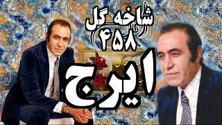 ايرج ♥ ( حسين خواجه اميرى ) ♥ شاخه گل ۴۵۸ ♥ - آواز کلاسيک ايران ـ ♥♥♥♥