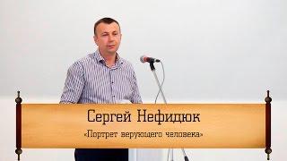 Сергей Нефидюк -