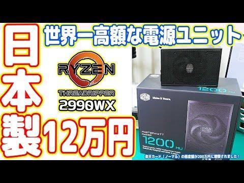 【日本製】12万円の世界一高額な電源ユニット「MasterWatt Maker 1200 MIJ」【Ryzen Threadripper 2990WX】