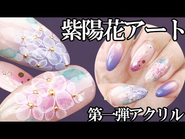 たらし込み紫陽花【この手順で描くと楽です】ネイルデザイン