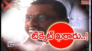 Chandrababu Finalized Ticket For Putta Sudhakar | BACKDOOR POLITICS | Mahaa News