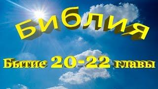 Библия книга Бытие главы 20-22 Авраам, Измаил и Исаак