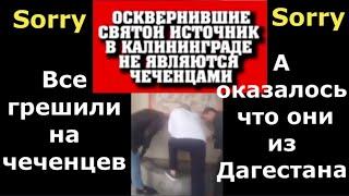Дагестанцы осквернили источник, а не чеченцы