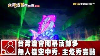 台灣燈會開幕活動多 無人機空中秀.主燈秀成亮點《8點換日線》2019.02.19