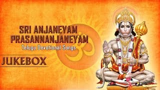 Sri Anjaneyam Songs ► Sri Anjaneyam Prasannanjaneyam ll Lord Hanuman Telugu Devotional Songs