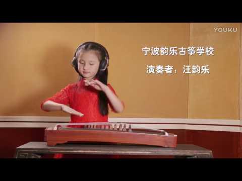 Little Apple Guzheng Cover