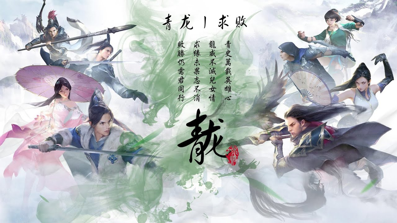 天涯明月刀掠奪戰 求敗vs狂嘯是你爹 2020/04/07 - YouTube
