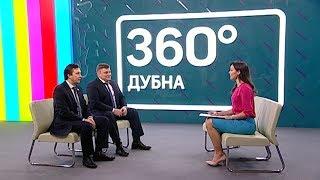 ИНТЕРВЬЮ 360° Дубна 14.03.2018