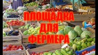 Площадка для фермера. Новые рынки сбыта.(, 2017-10-26T08:16:30.000Z)