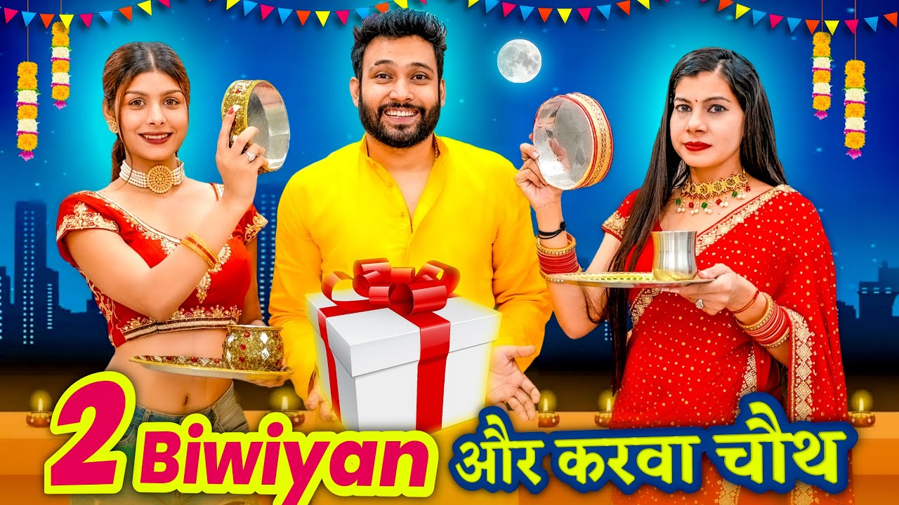 2 Biwiyan Aur Karwachauth | BakLol Video