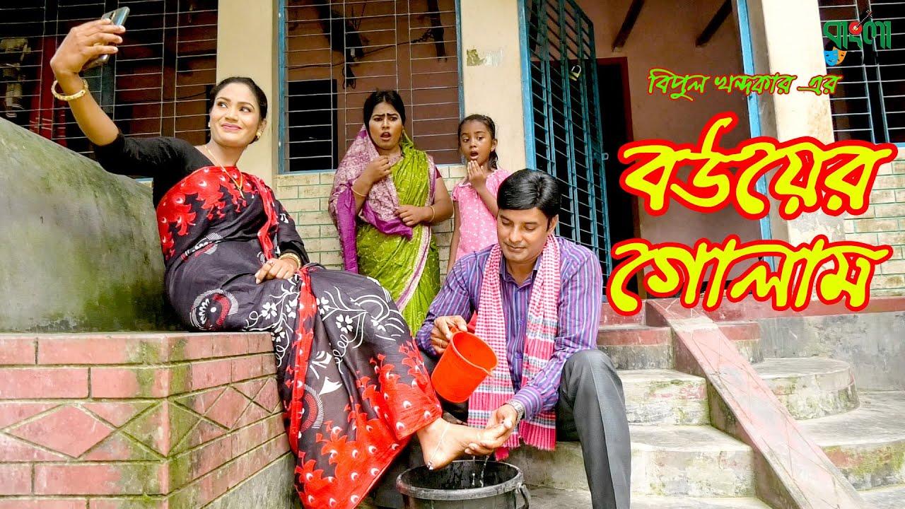 বউয়ের গলাম | Bouyer Golam | জীবন বদলে দেয়া একটি শর্ট ফিল্ম | Bangla New Short film | Bangla Drama