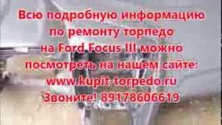 перетяжка торпеды на Ford Focus III после срабатывания подушек безопасности. Ремонт Airbag.(Качественный ремонт торпедо. Перетяжка торпеды после ДТП. Восстановим торпедо на Ford Focus III после срабатыван..., 2014-01-14T18:53:42.000Z)