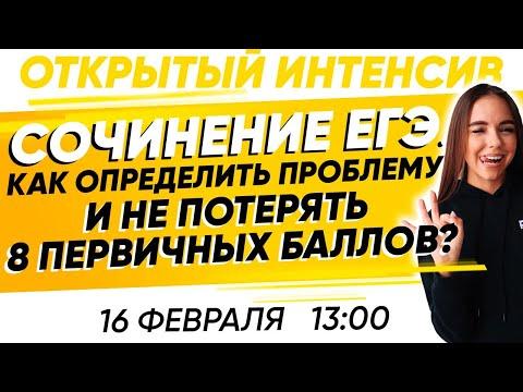 СОЧИНЕНИЕ ЕГЭ. КАК ОПРЕДЕЛИТЬ ПРОБЛЕМУ? | РУССКИЙ ЯЗЫК ЕГЭ | PARTĀ