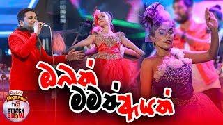 Poorna Sachitha | Obath Mamath Ayath Theme Song | FM Derana Attack Show Elpitiya