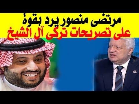 مرتضى منصور يرد بقوة على تصريحات وسخرية تركى آل الشيخ من الزمالك
