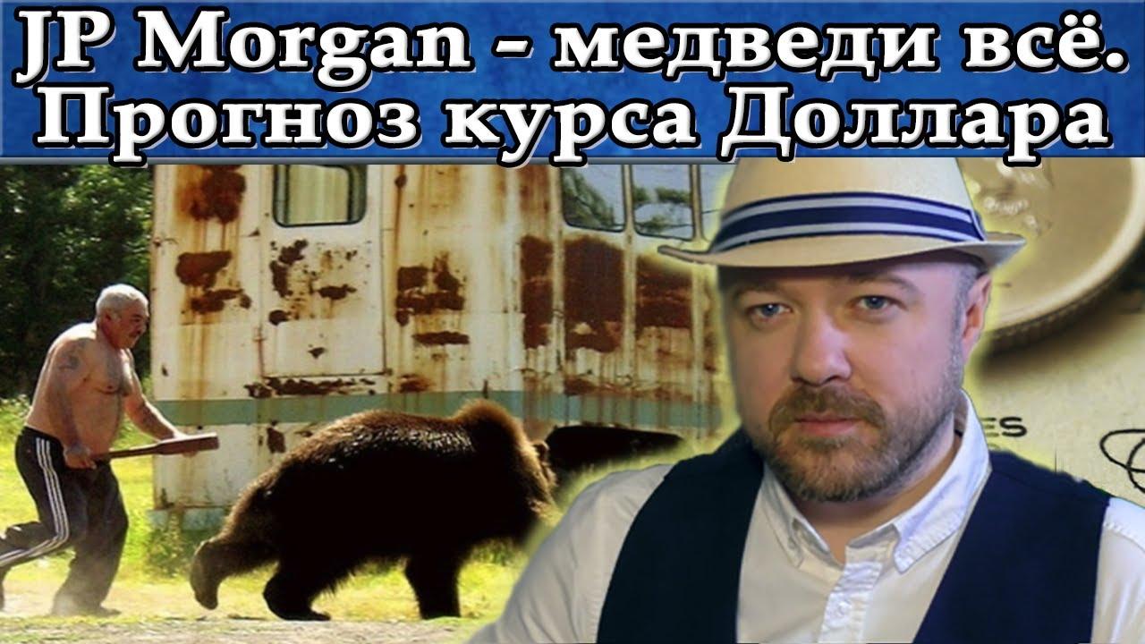 JPMorgan - медведи разгромлены. Прогноз курса Доллара Рубля Евро Нефть Акции. Кречетов - аналитика.