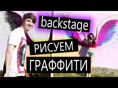 BACKSTAGE - ПОВТОРИ ФОТО БЛОГЕРОВ - РИСУЕМ ГРАФФИТИ!