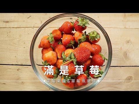 【點心】玻璃罐微波做草莓果醬&無糖草莓燕麥餅,當季水果做甜點