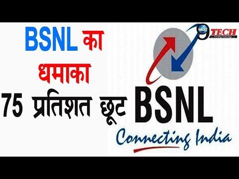 BSNL का एलान सुनकर टेलीकॉम कंपनियां हैरान | Offer by BSNL