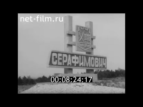 1983г. г.Серафимович  Волгоградская обл