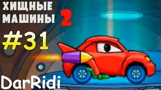 Хищные машины 2 - car east car 2 - красная машинка #31