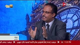 محمد الردمي المحلل السياسي اليمني :الجامعة العربية تدعم المبادرة الخليجية لحل الأزمة اليمنية