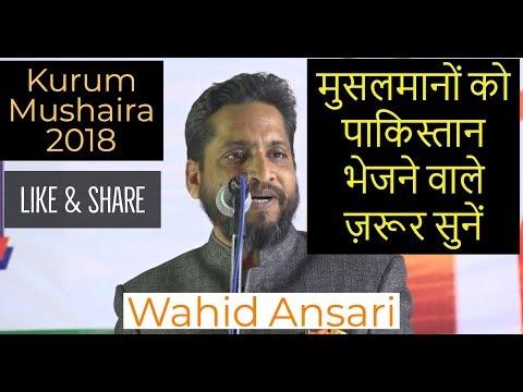 मुसलमानों को पाकिस्तान भेजने वाले ज़रूर सुनें  Wahid Ansari Super Hit Kurum Mushaira 2018  Share
