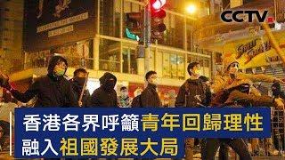 香港各界:呼吁青年回归理性 融入祖国发展大局 | CCTV