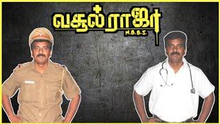 VASOOL RAJA | Tamil Funny Concept video | APJ DREAM