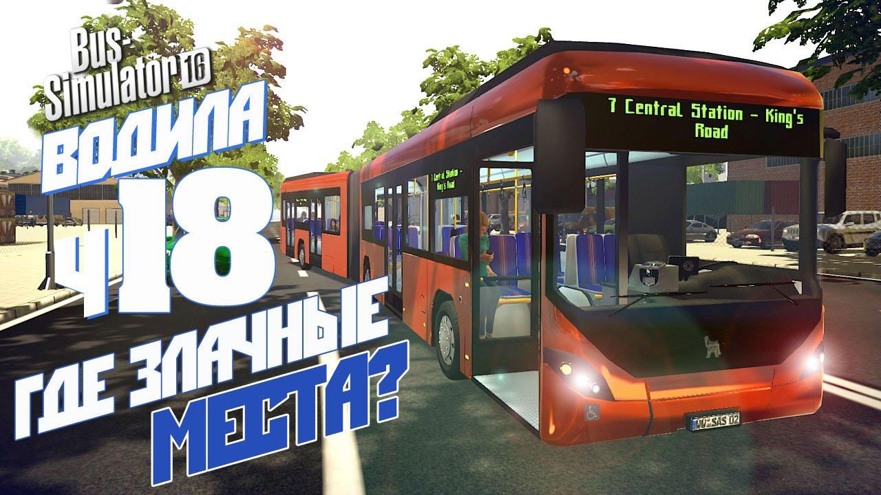 В Эрфурт на фестиваль - ч9 FernBus Simulator - YouTube