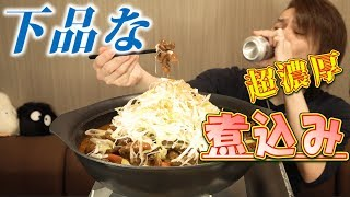 [Glutton] Too rich and vulgar stewed food ~Sake advances too much~