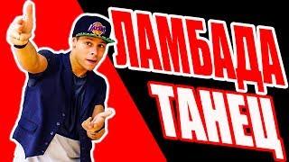 ТАНЕЦ - ЛАМБАДА - СКРИПТОНИТ - T-Fest #DANCEFIT