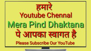 Please Subscribed Our YouTube Channel | Mera Pind Dhaktana |