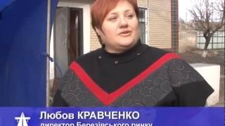 Березовка - Ярмарка АТО