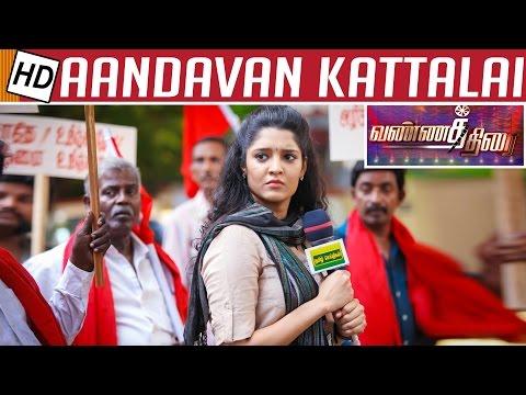 Andavan Kattalai is a Victory movie :...