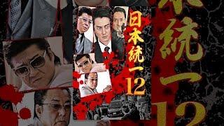 神戸を本拠地とする侠和会は、日本最大のヤクザ組織であり、神戸を中心...