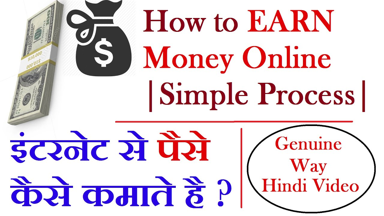 How To Earn Money Online 100% Genuine Work At Home Without Investment Free