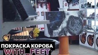 "Покраска Короба By With_Feet СТУДИЯ АВТОЗВУКА ""МЕДВЕДЬ"""
