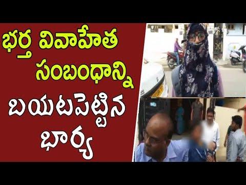 ఉప్పల్ లో భర్తను రెడ్ హ్యాండెడ్ గా పట్టుకున్న భార్య | Husband's Illegal Affair Caught By Wife| iNews