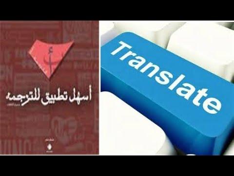 ترجمة الوافي بدون تحميل