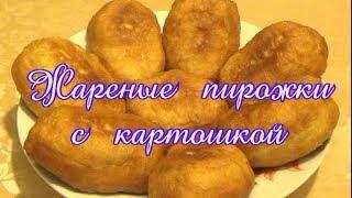 Жареные пирожки с картошкой за 30 мин
