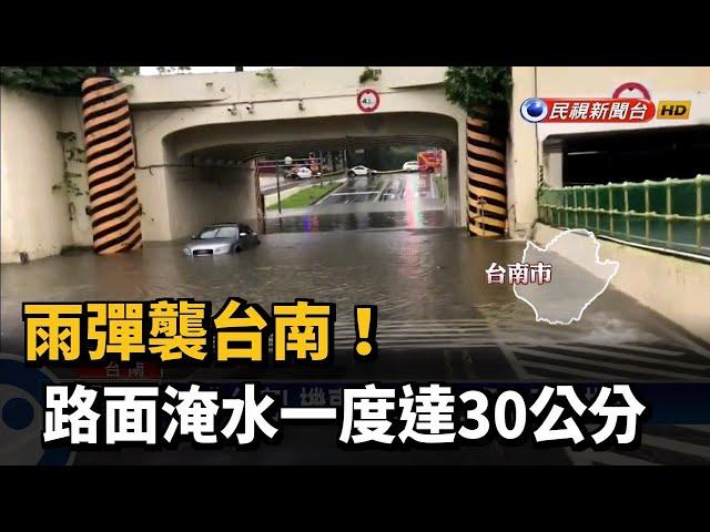 雨彈襲台南! 路面淹水一度達30公分-民視台語新聞