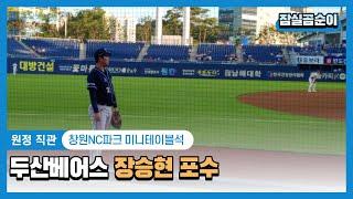 [창원직캠] 두산베어스 장승현 포수