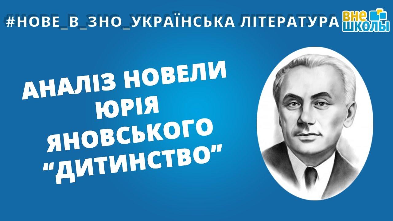 Юрій яновський дитинство скачать fb2