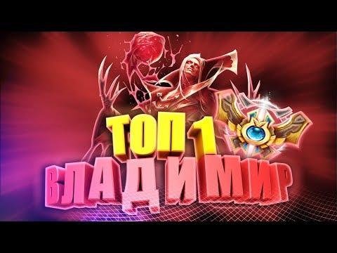 видео: ГАЙД : ТОП 1 ВЛАДИМИР Ру СЕРВЕРА , РАНГ : ПРЕТЕНДЕНТ \league of legends