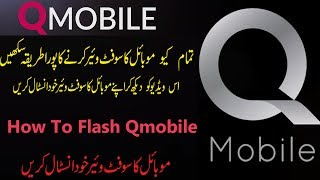 How to Flash Qmobile Install Qmobile Software in Urdu and Hindi Tutorial
